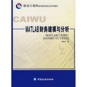 新会计准则高等院校财会系列教材:MATLAB财务建模与分析