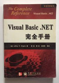 Visual Basic .NET完全手册