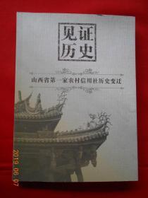 山西省第一家农村信用社历史变迁