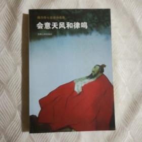 蒋力华七言律诗选集