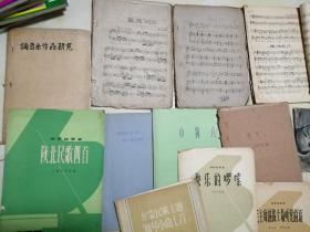 老乐谱    民歌  钢琴小曲  手风琴  和声  键盘乐器等如图所示   23本合售