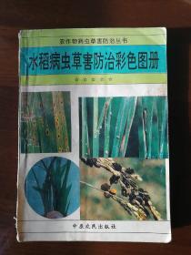 水稻病虫草害防治彩色图册