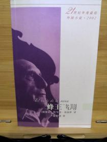 蜂王飞翔(21世纪年度最佳外国小说、2002)