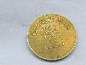中国投币电话筹码之一硬币(背逆25度)
