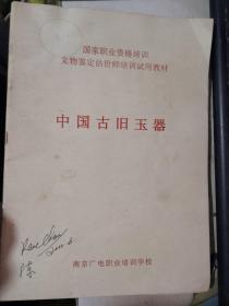 中国古旧玉器 -国家职业资格培训文物鉴定估价师培训试用教材