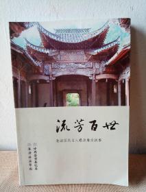 流方百世(婺源历史名人勤政廉政轶事)