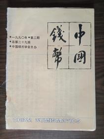 中国钱币1990年第2期
