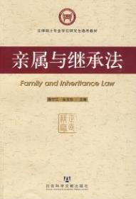 法律硕士专业学位研究生通用教材:亲属与继承法