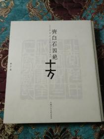 【签名绝版书】编者刘水等三人签名《齐白石四绝十方》,此书的签名本尚是孔网首现,而且是群签本!