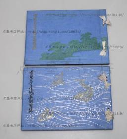 私藏好品《国宝名古屋城美术图录》 甲乙精装全二册 1931年初版