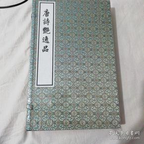 唐诗艳逸品16开线装 全一函四册