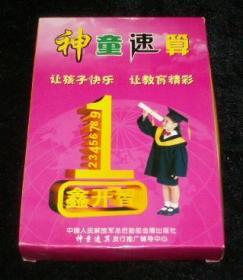 神童速算1书+VCD两盘