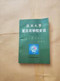 复旦大学复旦农学院史话(内页干净)仅印1000册 请看图片