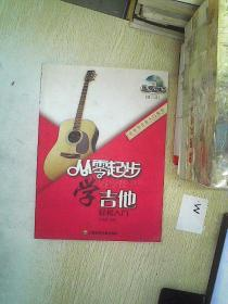 從零起步學吉他 (修訂版)  、