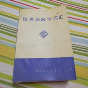 汉英法医学词汇