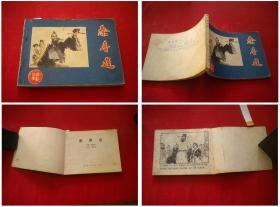 《秦香莲》却最后一页,64开罗希贤绘,河北1981.2一版一印,613号,连环画
