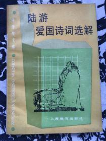 上海教育出版社 严修(编著) 《陆游爱国诗词选解》(一册全)