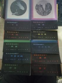 我们怎样发现了丛书..原子,维生素,恐龙,深海生物,彗星,黑洞,火山,细菌,地震,外层空间,(10本合售)