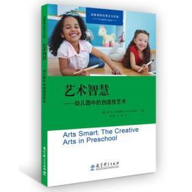 艺术智慧——幼儿园中的创造性艺术(美)安·S.爱泼斯坦(Ann S.Epstein)