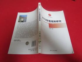 WTO环境规则研究