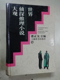 世界侦探推理小说大观