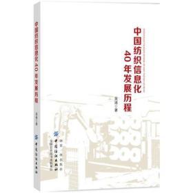 中国纺织信息化40年发展历程