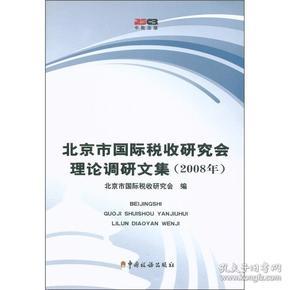 北京市国际税收研究会理论调研文集(2008年)