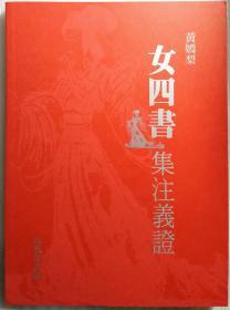"""女四书集注义证(非馆藏。发货或较慢,请阅""""店铺公告"""")"""