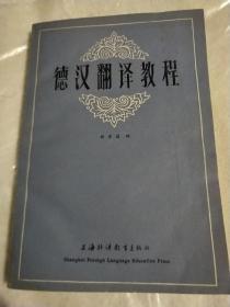德汉翻译教程,手里面有水印。