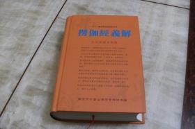 楞伽经义解(硬精装大32开  2017年8月印行  印数10千册  有描述有清晰书影供参考)