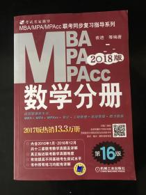 2018MBA、MPA、MPAcc联考同步复习指导系列 数学分册 第16版(机工版指定教材,连续