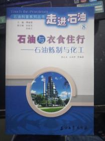 石油与衣食住行——石油炼制与化工(走进石油 8)