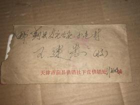 80年代实寄封  蓟县本地邮寄  贴有3张3分普票 带信