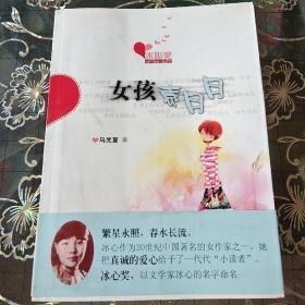 冰心奖获奖作家书系--女孩袁月月
