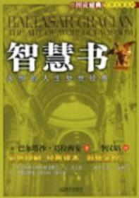 图说经典·智慧书:永恒的人生处世经典