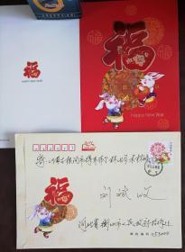 2011中国邮政贺年有奖信封·实寄封(2.4元邮资封)