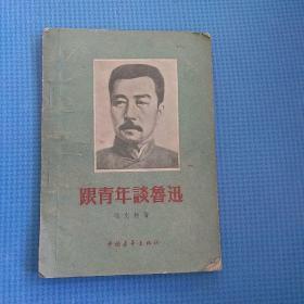 跟青年谈鲁迅(1956年版)