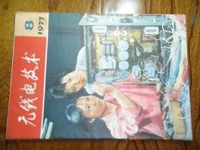 无线电技术【1977年第8期总69期】