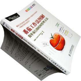 番茄工作法图解 书籍 正版