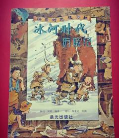 快乐时光旅行社:冰河时代历险记