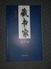 藏书家 第11辑 复刊号