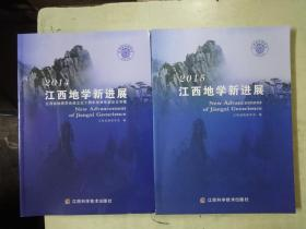 《2015江西地学新进展》《2014江西地学新进展(江西省地质学会成立五十周年学术年会论文集)》【2册合售】