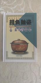 颜色釉瓷鉴定与鉴赏