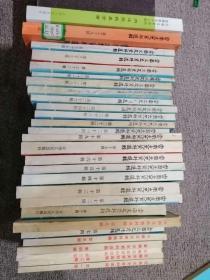 云南文史资料选集辑(37本合售)无一相同
