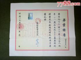 1955年山东师范学院中国语文系专修科毕业证