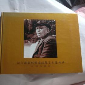纪念谭震林同志诞百年图片册(丝绸珍藏版)