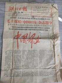 1966年8月30日 湖北日报农村版 第358期