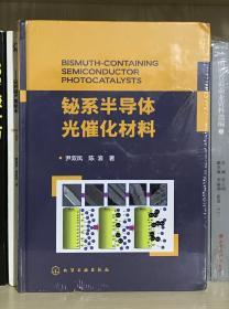 铋系半导体光催化材料(全新塑封)
