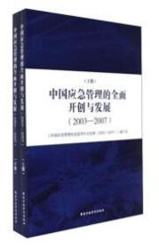 中国应急管理的全面开创与发展 : 2003——2007 . 上册