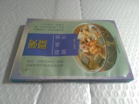 家庭海味菜制作